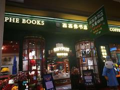 """西西弗书店在宁连开三家分店 构建""""城市书房式""""的阅读空间"""