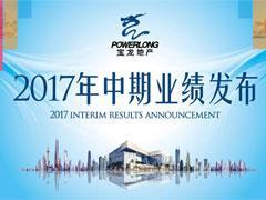 宝龙地产2017半年报:新获6幅地块 核心盈利增至约10.7亿元