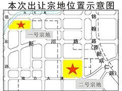 成都高新区将挂牌出让2宗商务用地 总面积约3.48万�O