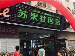 苏果第三代社区店南京文昌巷开业 未来每年新开3-5家