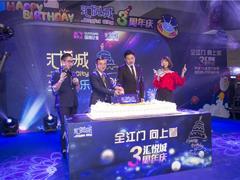"""江门汇悦城3周年庆 体验超震撼""""零重力•太空T台秀""""盛宴"""
