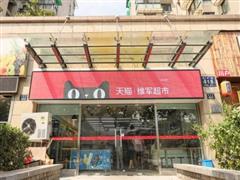 阿里首家天猫小店落地杭州 计划年内突破一万家