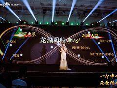 50万方龙湖闵行中心新亮相 涵盖天街、星悦荟等商业产品线