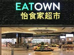 """居然之家跨界超市领域:怡食家把""""逛吃""""发挥到极致"""