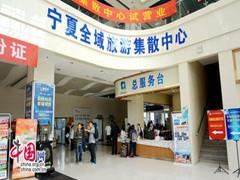 宁夏全域旅游集散中心开始试运营 搭建放心旅游服务平台