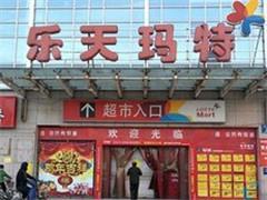 第二轮紧急注资乐天玛特 乐天表态:坚决不撤出中国
