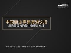 9・13中国商业零售渠道论坛 浦江畔共话行业革新路