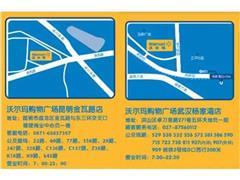 """沃尔玛""""新型""""门店武汉、昆明开业 大卖场发展现5大趋势"""