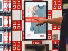 每日时尚要闻:优衣库推自动贩卖机 鄂尔多斯募资4.3亿开店