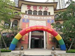 中国铁建・东来尚城 战略合作企业及品牌商家进驻签约