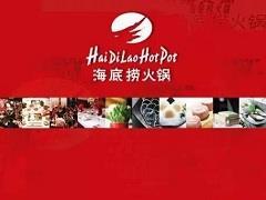 7月贵州商业地产大事件盘点:海底捞贵州首店落户