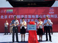 北京亦庄ET保税店落地安徽黄山 与北京斋堂同日开业