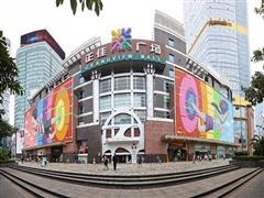 正佳广场走上新零售之路 打造自有IP生态吸引年轻人