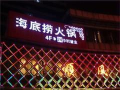 新加坡一海底捞门店因卫生问题将被处罚 或暂时吊销营业证