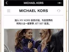 Michael Kors推小程序 这会是奢侈品牌营销的新机遇吗?