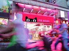 阿里新零售天猫小店要来武汉升级线下零售小店了