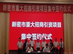 绿地、恒大等企业落子郑州新密市 绿地溱水文创小镇投600亿