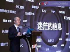 特别报道 | 中国房企百强峰会:聚焦联结价值