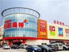 韩国乐天再向乐天玛特紧急注资3亿美元 暂不撤出中国