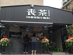 """""""丧茶""""贵阳首店开业 流行文化+饮品如何征服顾客?"""