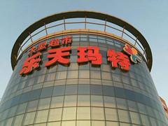 乐天玛特对华输血资金将耗尽 年底损失或将达万亿韩元