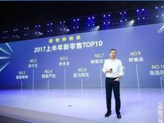 2017上半年新零售TOP10榜单:小米之家、超级物种、孩子王排前三