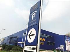 济南宜家家居商场8月21日开业 外围各标识牌已安装到位