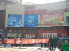 乐天集团21亿元输血乐天玛特中国门店 称只能撑到8月底