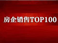 TOP100房企7月业绩集体下滑 TOP4-20下滑幅度达47.6%