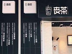 """""""网红""""丧茶入黔 本月贵阳、遵义两店齐开"""