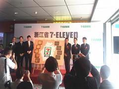 7-11便利店正式入驻杭城 预计年底在浙江开30家门店