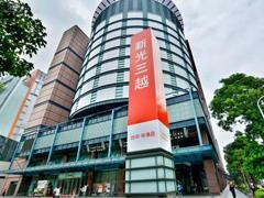 台湾百货7月业绩分析:新光三越、SOGO衰退 远百增长逾7%