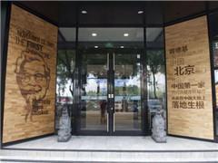 北京第一家肯德基落户30周年 375万元投资一年半回本