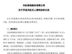 天虹首家无人便利店8月8日深圳开业 面积仅12平方米