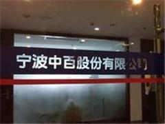 宁波中百上半年净利同比下降20% 营收4.62亿微增1.49%