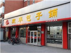 庆丰包子铺开启国际化布局一带一路 阿拉木图开店