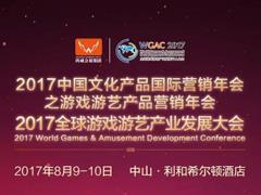 2017游戏游艺产业大会8月9日隆重举行 演讲嘉宾阵容公布