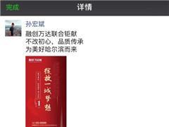 孙宏斌接手万达城17天后开始卖房 单个项目回款424亿