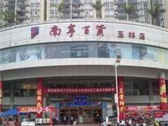 南宁百货举牌方不谋求控制权 部分增持股权已质押