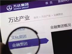 万达金融出售部分股份给中国银联:或为降负债谋上市