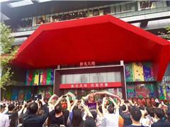 新光天地8月9日欢喜开幕 打造长江上游高端的购物及生活中心