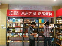 京东宣布年内开设超过300家以3C为主的零售体验店
