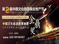 金鼎来袭!2017中国文商旅创新项目与品牌嘉奖拉开序曲