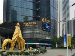 越秀房托年中成绩单:总收入9亿元 广州国金中心占5.17亿元