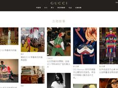 奢侈品集团业绩全线上涨 得益于中国消费者及数字化销售