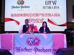 Hacker-Pschorr Beer首家旗舰店落户东方渔人码头