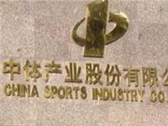 中体产业股份未按期转让 国家体育总局旗下基金中心遭警示