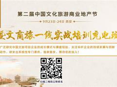 2个月30位台湾文创界大咖与您共享文商旅知识盛宴