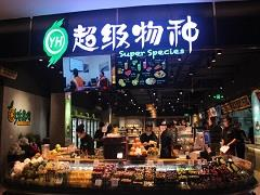 独家探营:超级物种深圳第二店来袭!茂业卓越两店有何不同抢鲜看