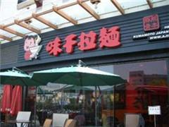 味千中国上半年净利润1.09亿元 餐厅的数量为649家